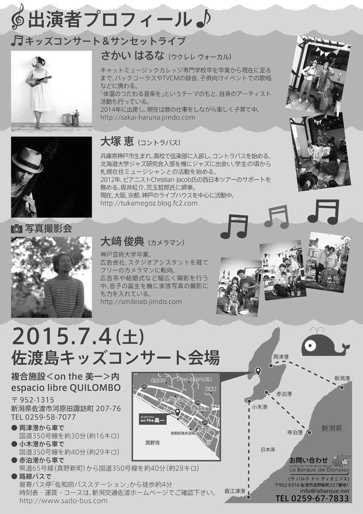 佐渡島キッズコンサート flyer